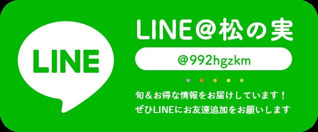 LINE公式アカウントへのお友達登録をお願いします!お得な情報も届きます!